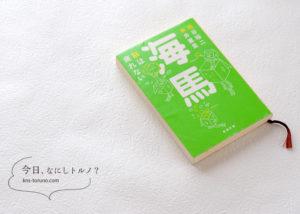 171120book-kaiba