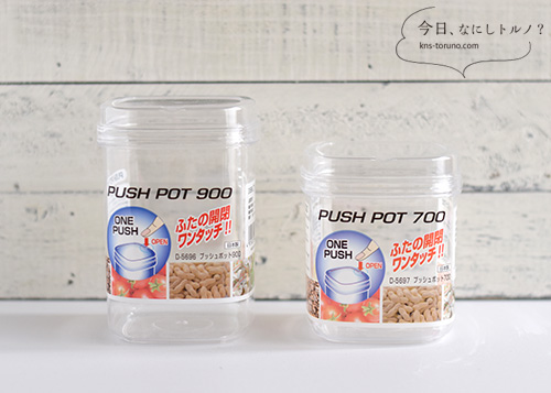 daiso-push-pot1